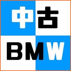 BMW 安い モデル 車種